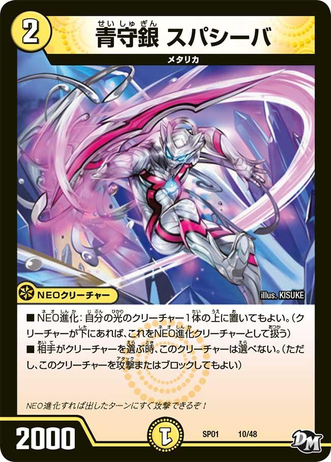 Spasheba, Blue Defense Silver