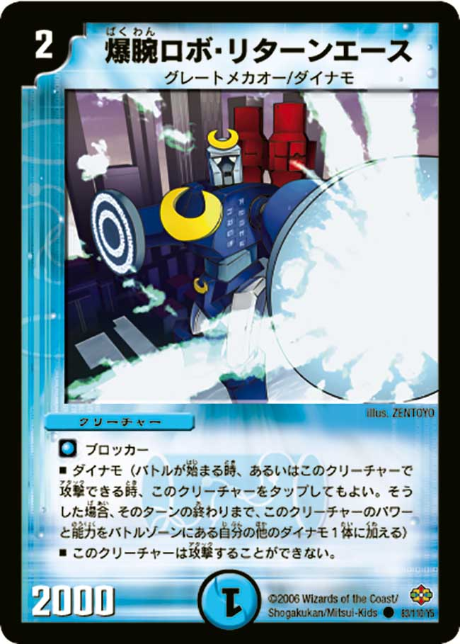 Bursting Arm Robo Return Ace