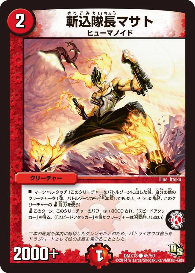 Masato, the Marauding Captain