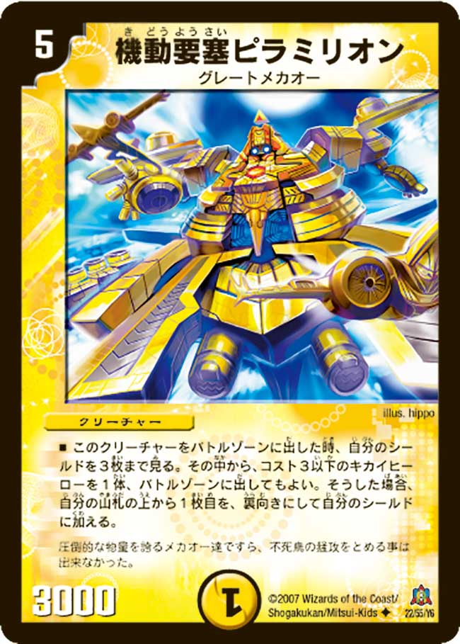 Mobile Stronghold Plamilion