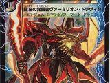 Vermillion Dravita, the Awakened Pressure Dragon