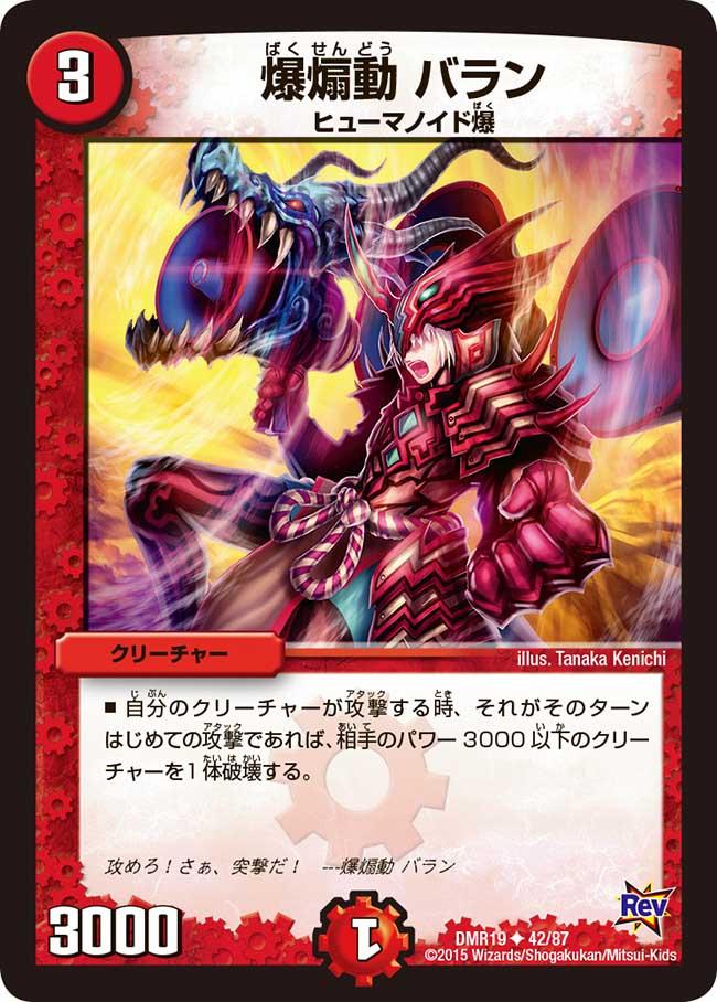 Baran, Explosive Agitator
