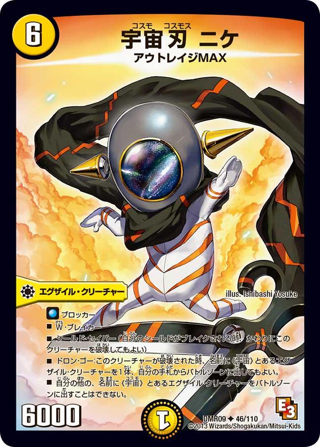 Exile Creature