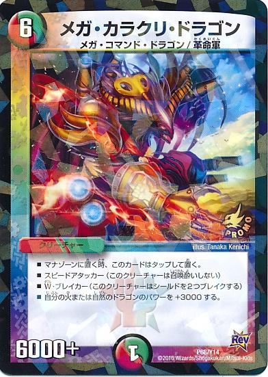 Mega Karakuri Dragon