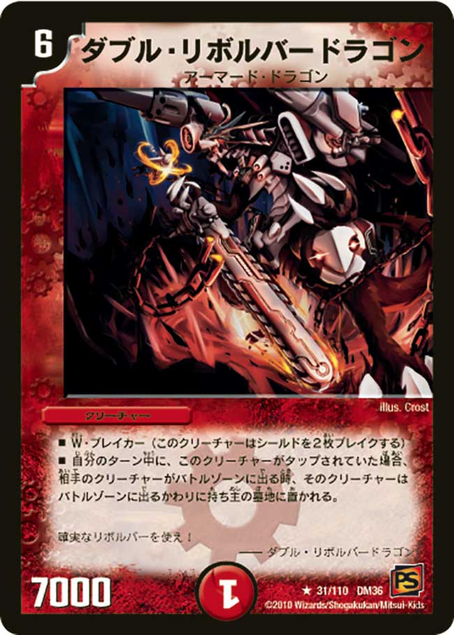 Double Revolver Dragon