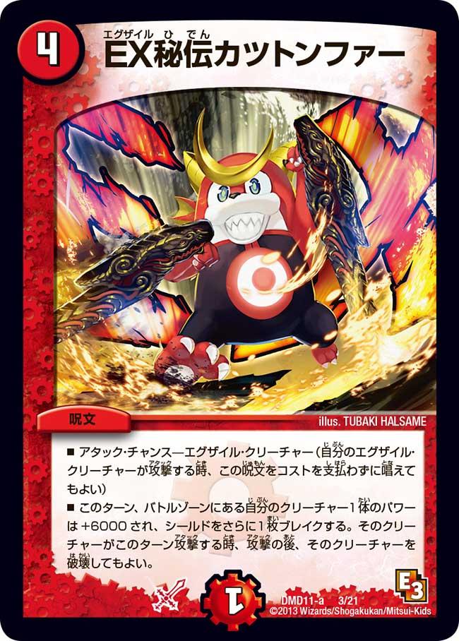 Katsu Tonfa, Secret Exile