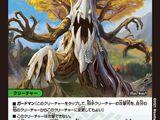 Elfi-1, Tree