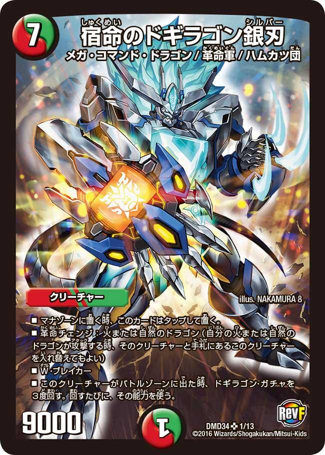 Dogiragon Silver of Fate