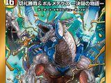 Shobu Kirifuda & Bolmeteus -Story of Duel-