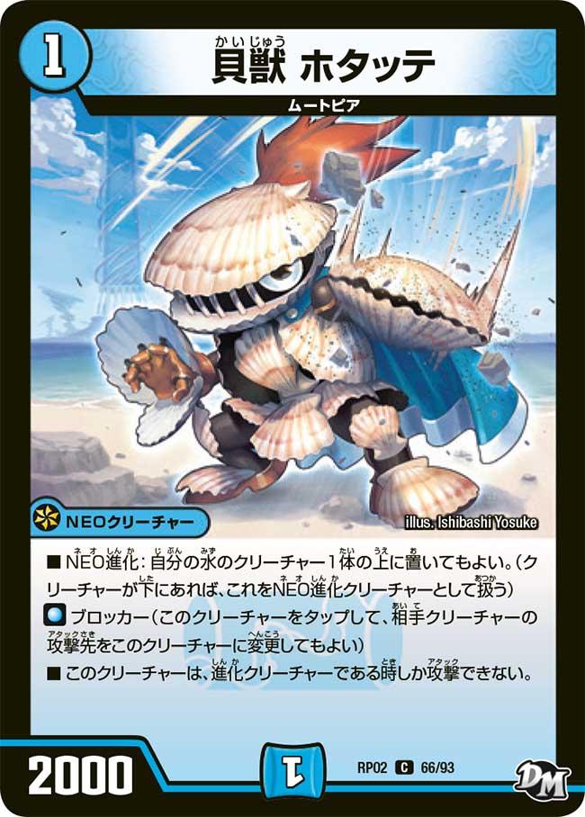 Hotatte, Shell Beast