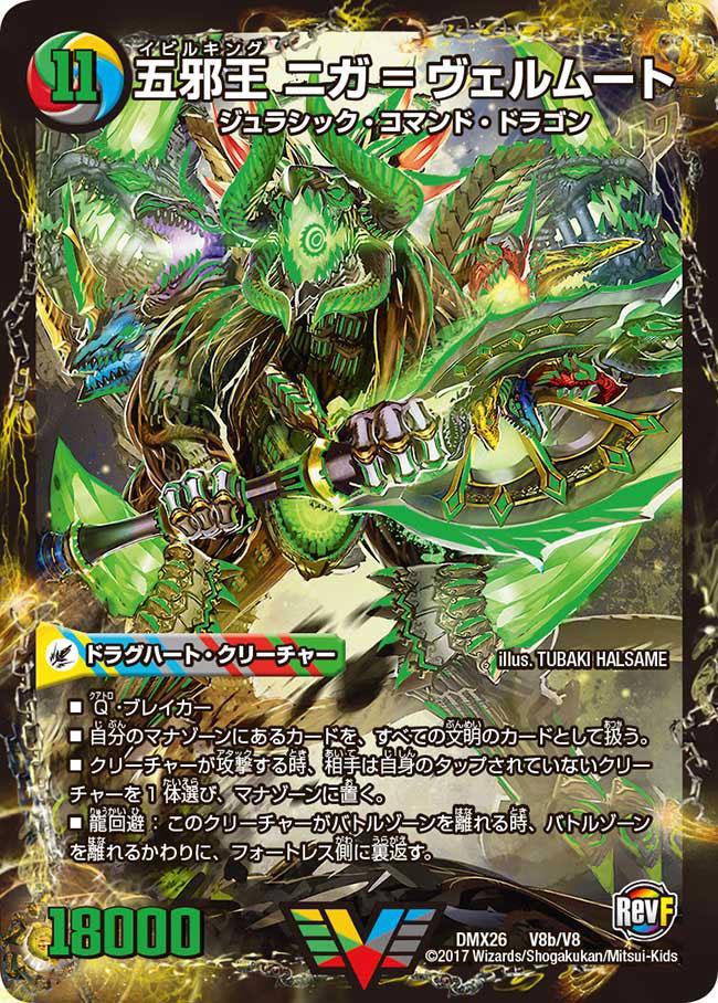 Niga=Vermut, Evil King