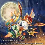 Kumotsu, Moon's Unknown Death artwork