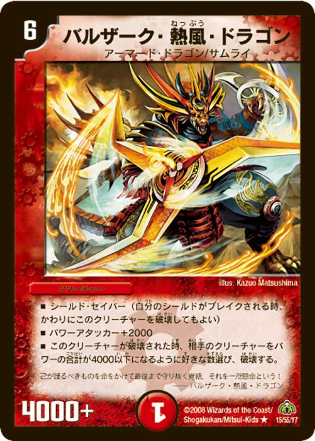 """Balzark """"Fire Blast"""" Dragon"""