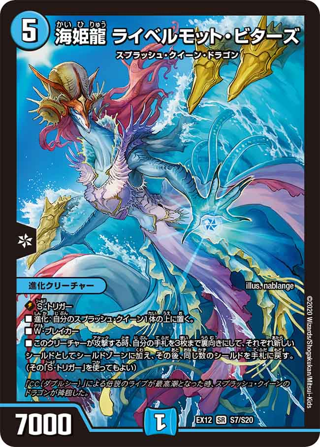 Splash Queen Dragon