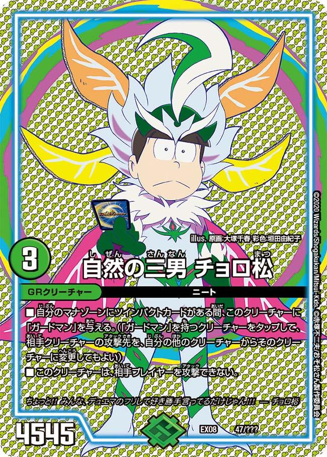 Choromatsu, Nature's Third Son