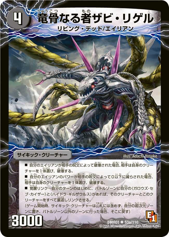 Zabi Rigel, Dragon Bone Keel