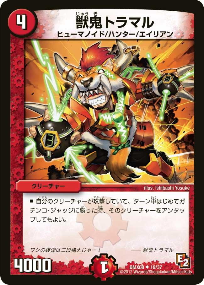 Tiger Boy, the Ogre Beast