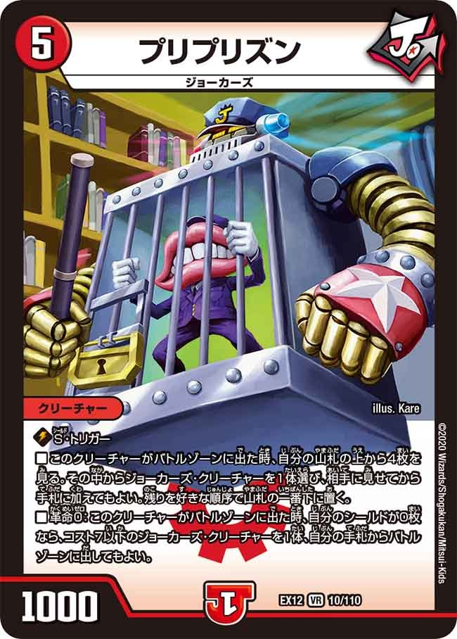 Priprison