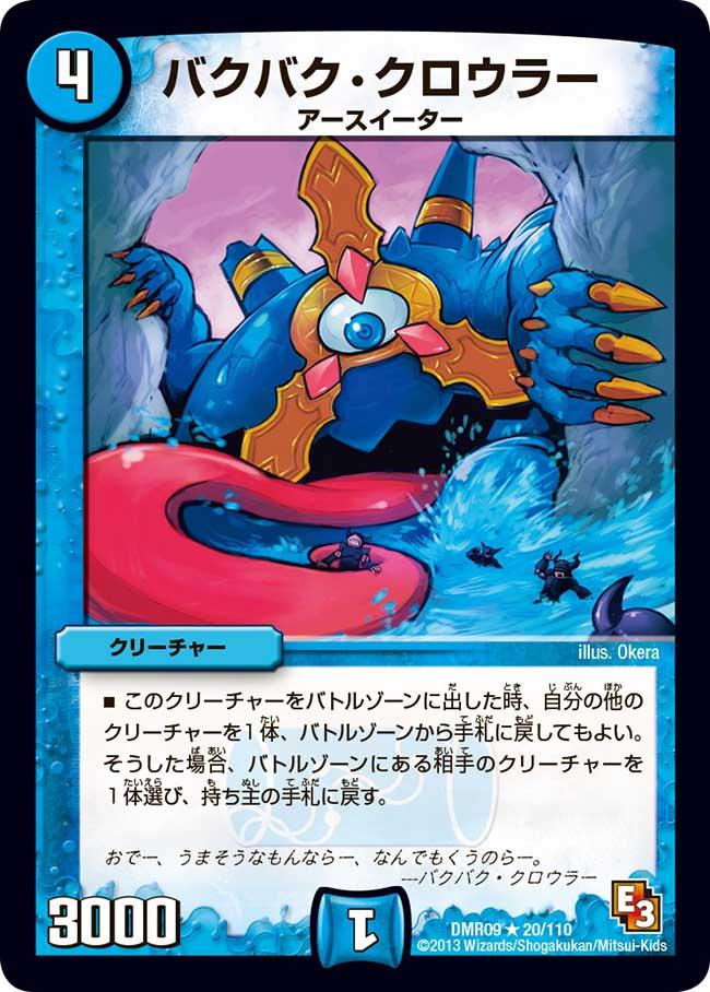 Bakubaku Crawler