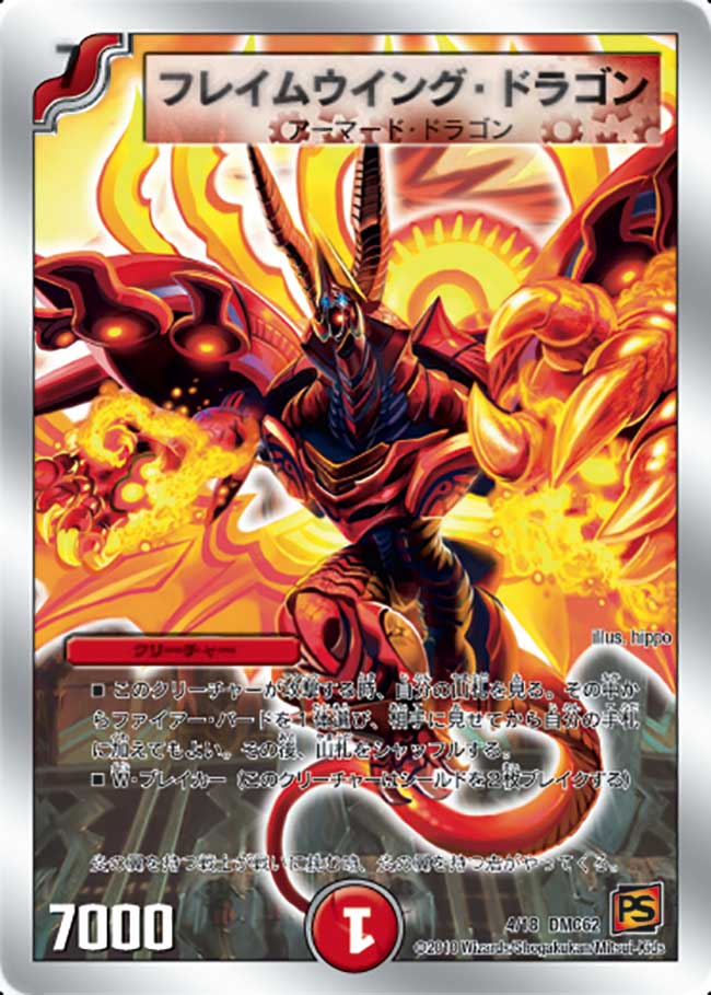 Flamewing Dragon