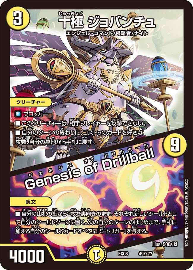 Giobanchu, Ten Extremes / Genesis of Drillball