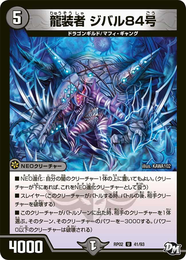 Jibaru 84, Dragon Armored