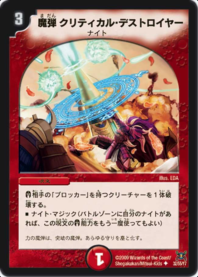 Magic Shot - Critical Destroyer