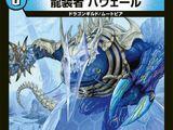 Babelle, Dragon Armored