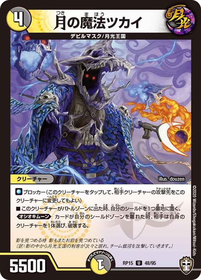 Tsukai, Moon Magic