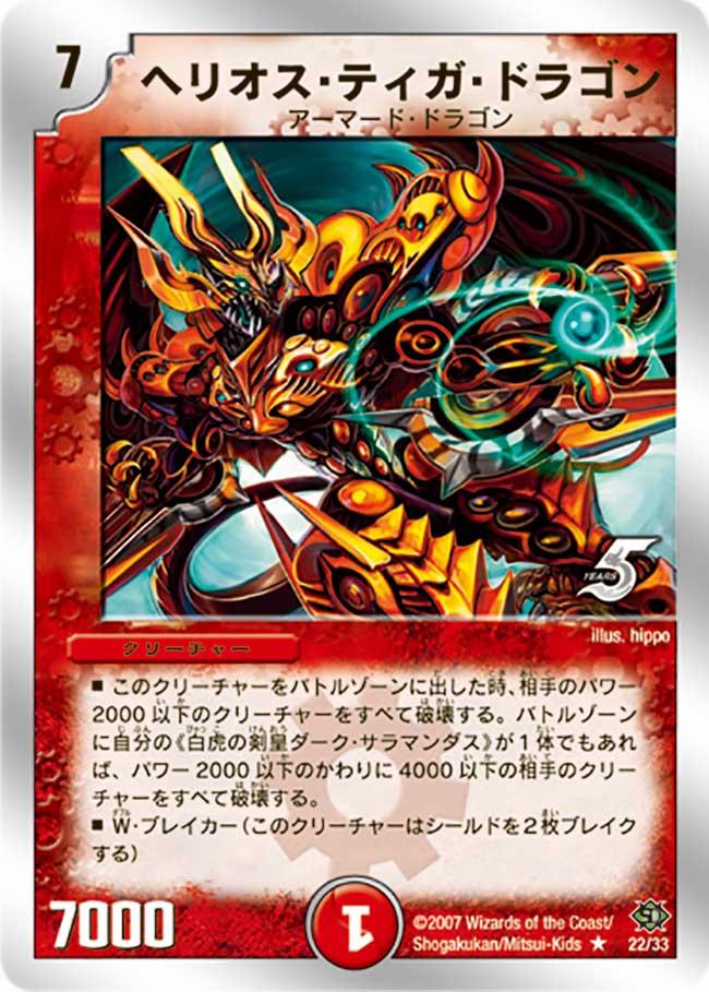 Helios Tiga Dragon