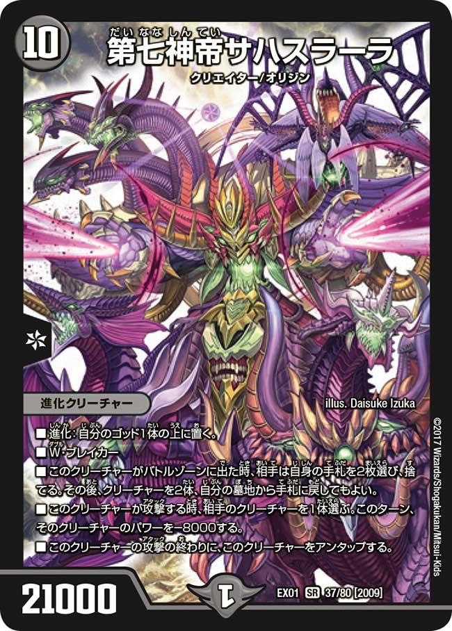 Sahasrara, Seventh Emperor of the Gods