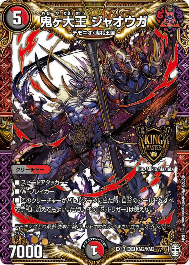 Jaouga, Oniga Great King