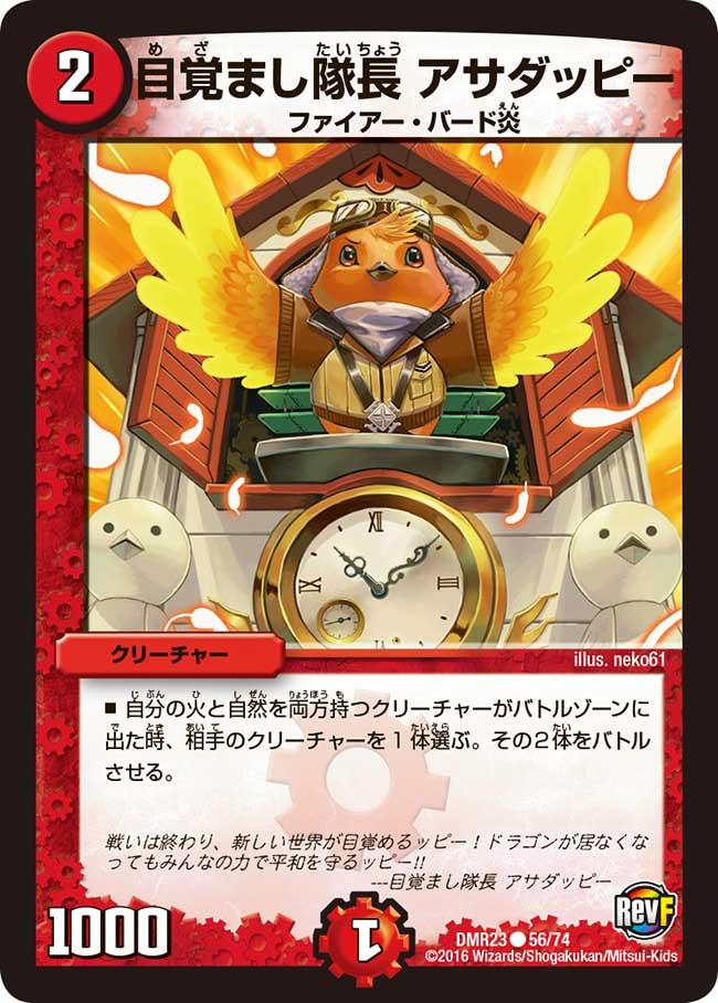 Asadappi, Alarm Clock Captain