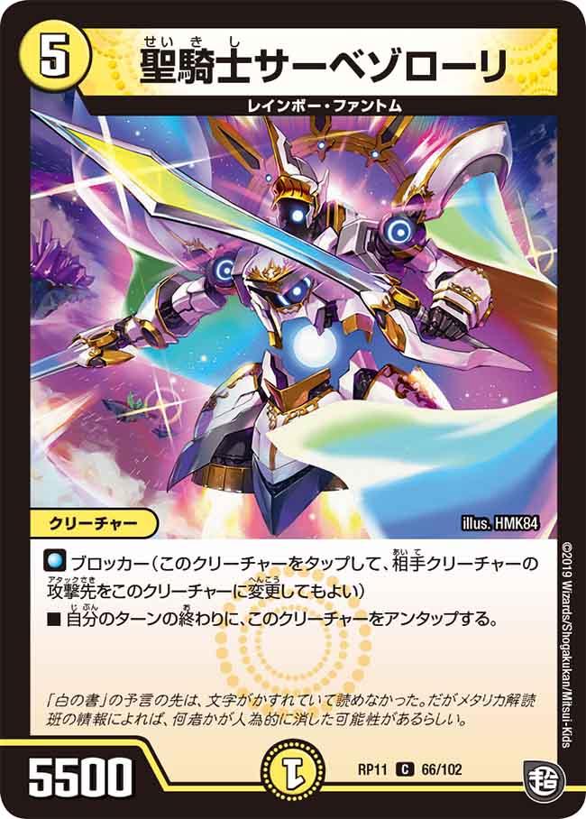Sabezorori, Spectral Knight