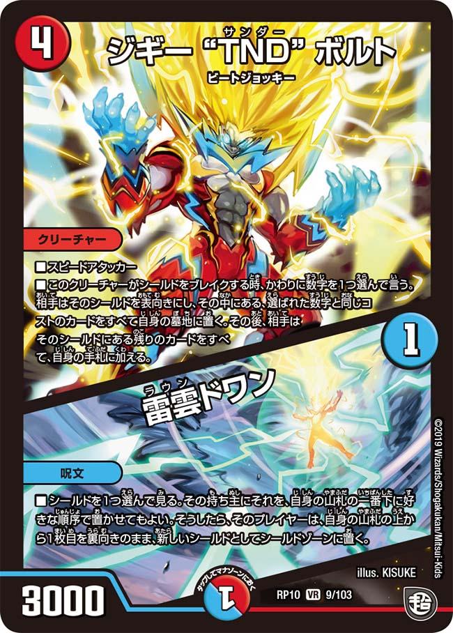 Ziggy Thunder Bolt / Round One
