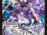 Demon Command Dragon