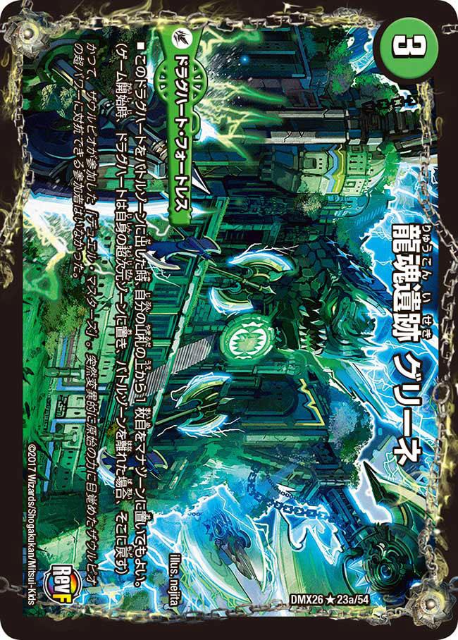 Greene, Dragon Soul Ruins