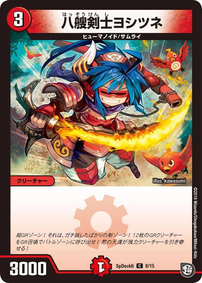 Yoshitsune, Yoshida Swordsman