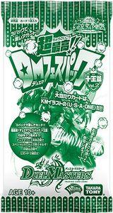 Super Best! Duema Fest Pack Ten Kings Series Vol.2.jpg