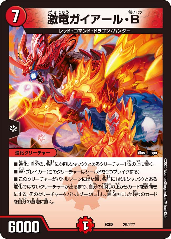 Gaial Bolshack, Raging Dragon