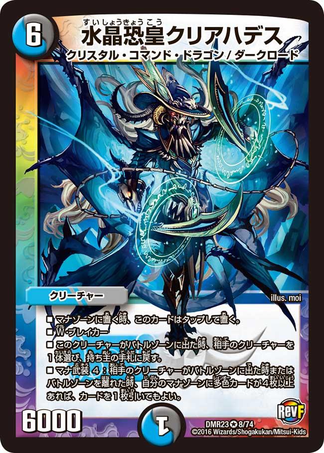 Clear Hades, Crystal Emperor