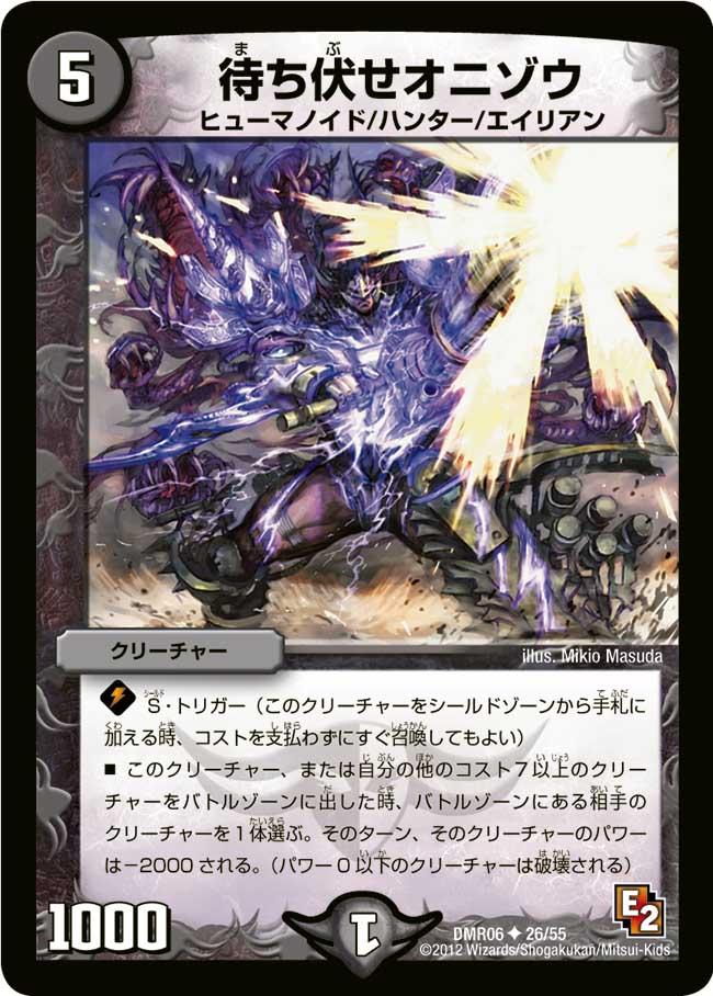 Onizou Ambush