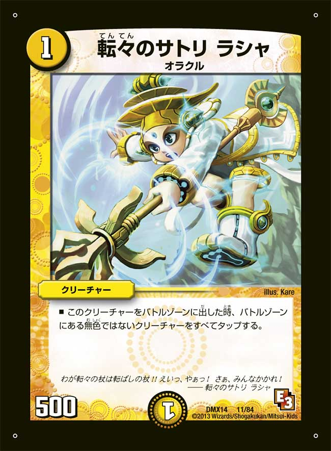 Rasha, Satori's Wanderer