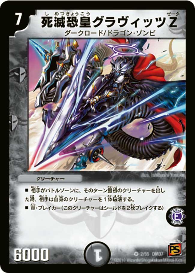 Gravitz Zeta, Lord of Extinction