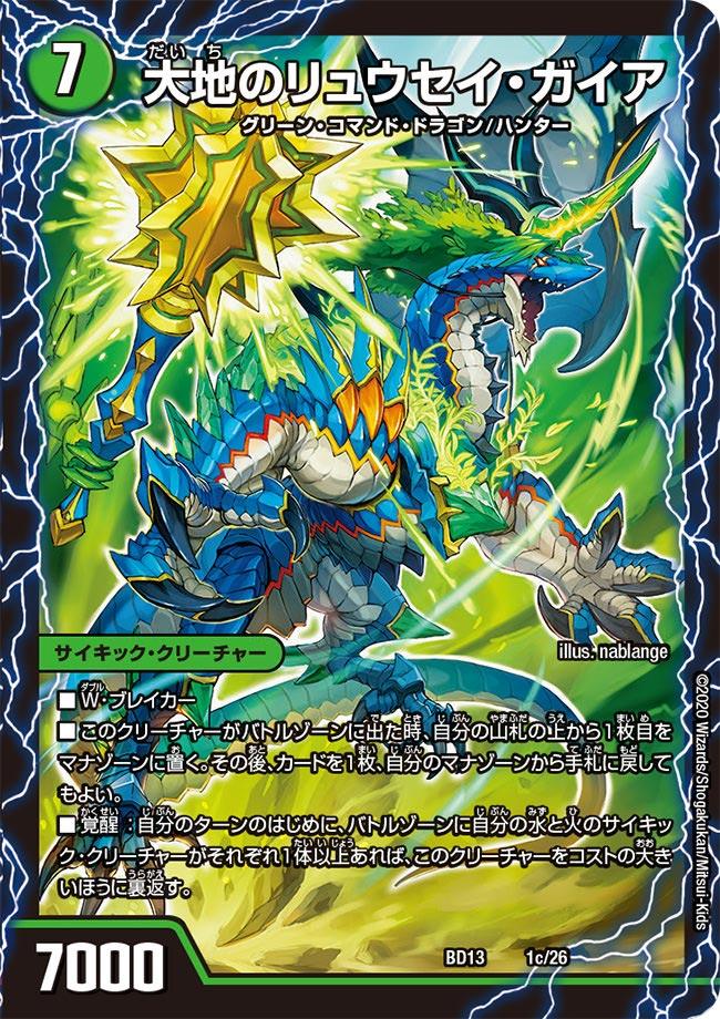Ryusei Gaia the Earth