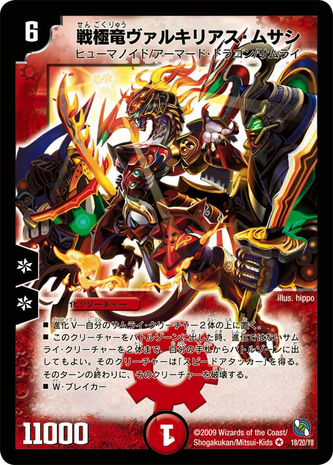 Valkyrias Musashi, Ultimate Battle Dragon