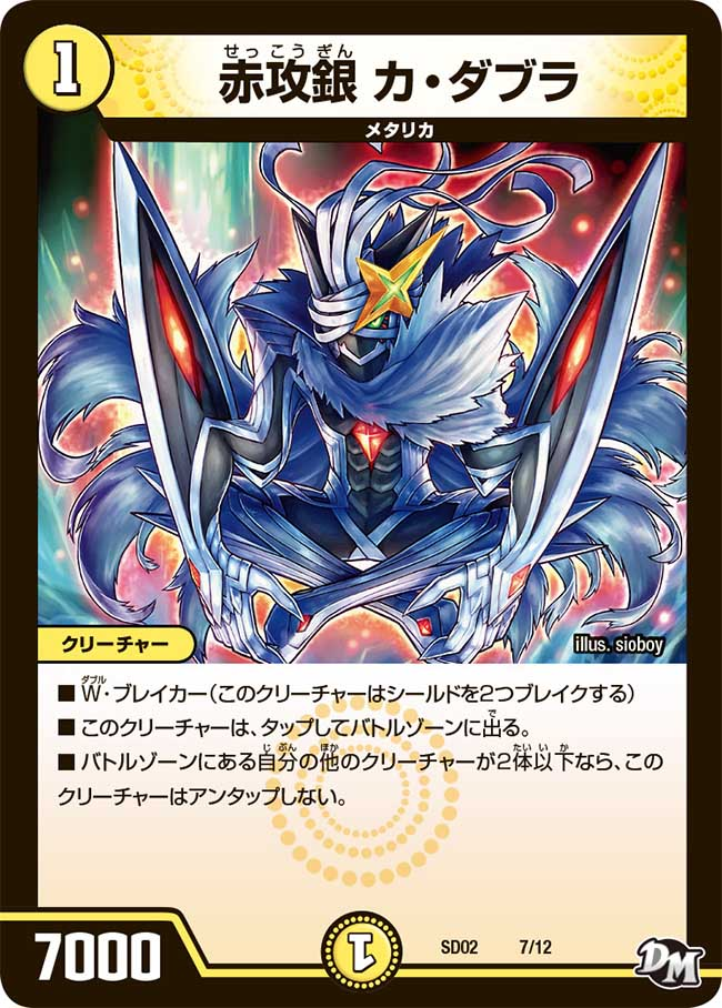 Ka Doubler, Red Attack Silver