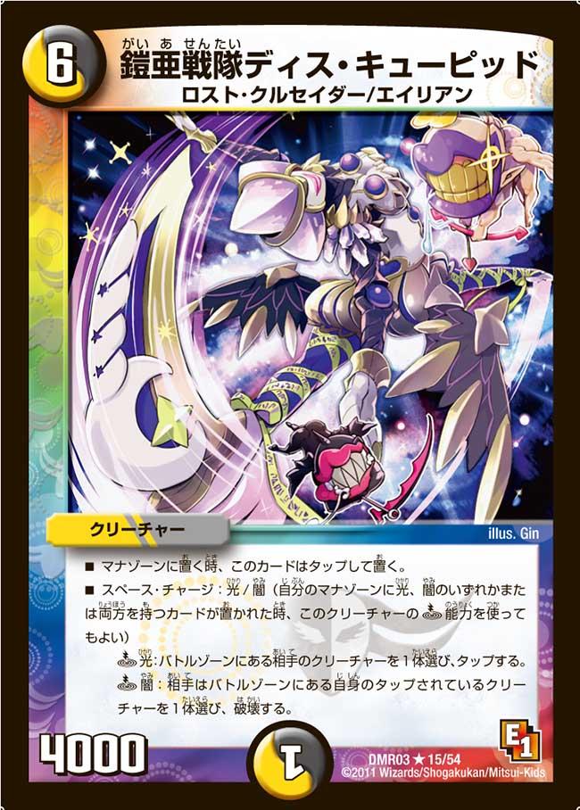 Deis Cupid, Ranger of Gaia