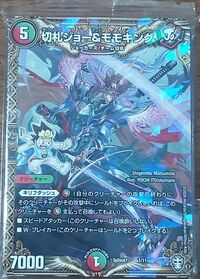 Team Kirifuda Super King Deck 40 Card!!.jpg