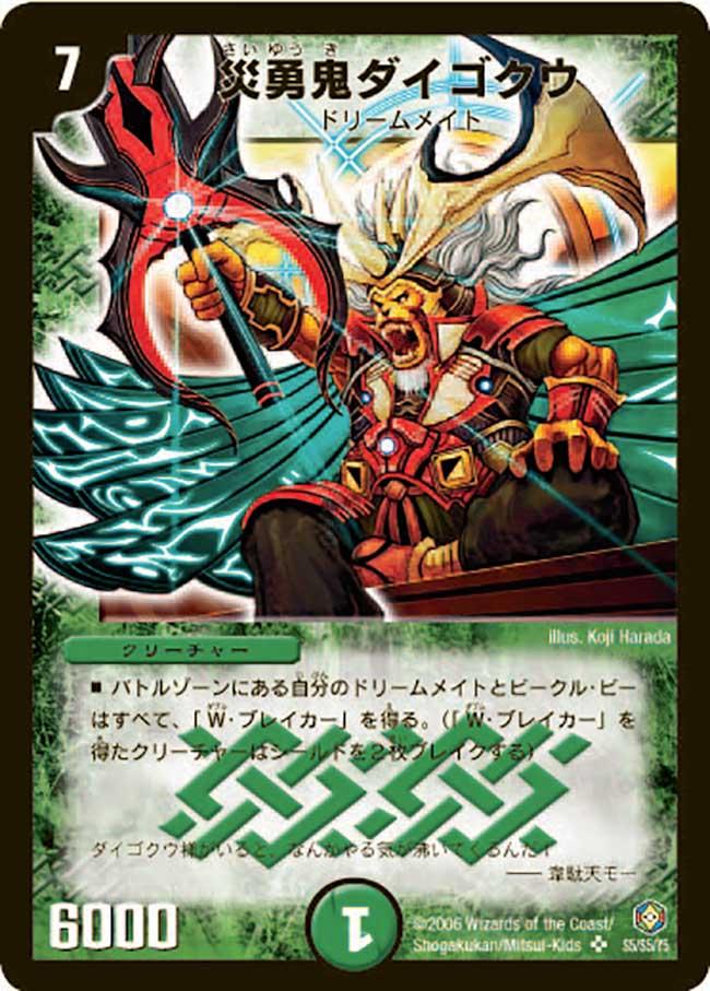 Daigoku Ogre, Brave of Disaster